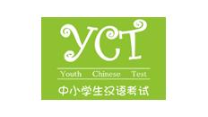 YCT-小中学生中国語検定試験センター